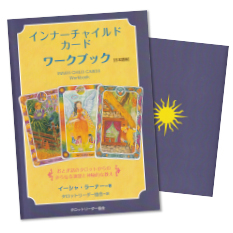 インナーチャイルドカードワークブック日本語訳